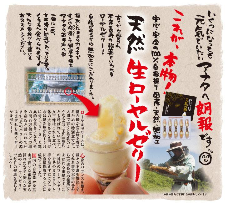 王乳の雫 生ローヤルゼリー 自家採り国産天然 ※冷凍カプセル(10匹)入り