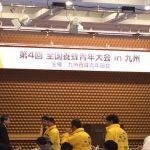 養蜂青年部全国大会2日目も無事終了しました(^^)