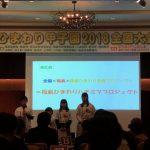 今日は、ひまわり甲子園2018全国大会に参加しています(^^ )