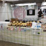 今日と明日は、新宿西口地下広場で蜂蜜販売です(^^)